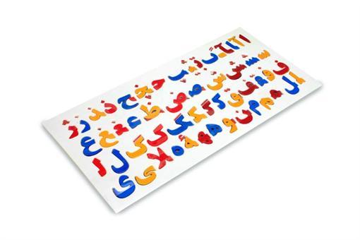 اسباب-بازی-جورچین حروف چین الفبای فارسی