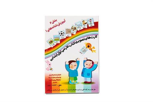 اسباب-بازی-کارت های تصویری نشانه 1 کتاب فارسی اول دبستان