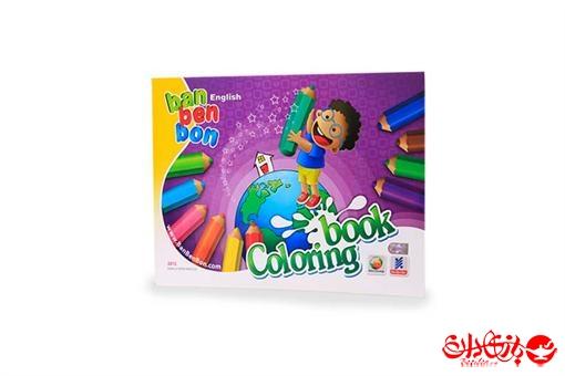 اسباب-بازی-دفتر رنگ آمیزی بن بن بن انگلیسی