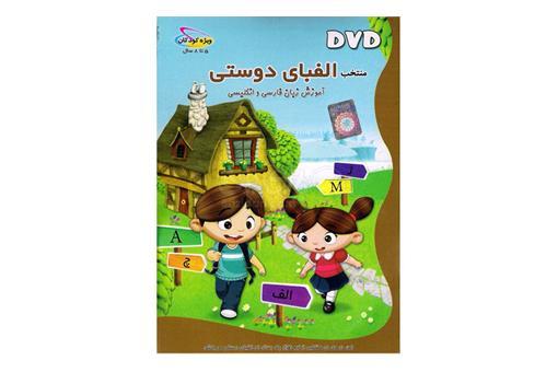 اسباب-بازی-الفبای دوستی - آموزش زبان فارسی و انگلیسی
