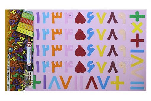 اسباب-بازی-اعداد و علائم ریاضی مغناطیسی