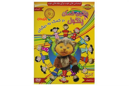 اسباب-بازی-انیمیشن رنگین کمان و پنگول در کمک به دیگران