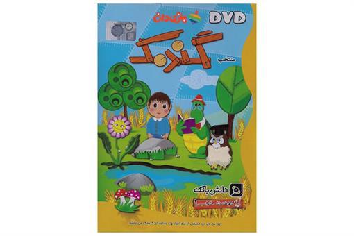 اسباب-بازی-DVD آموزشی و سرگرمی گندمک