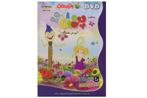 اسباب-بازی-DVD آموزش نقاشی پروانه