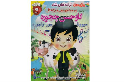 اسباب-بازی-ترانه های شاد گاو حسن چجوره