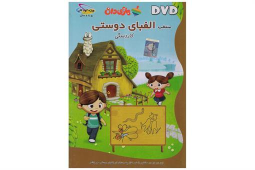 اسباب-بازی-DVD آموزش کاردستی الفبای دوستی