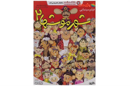 اسباب-بازی-کارتون شهر موش ها ٢