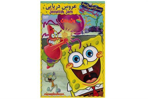 اسباب-بازی-DVD کارتون باب اسفنجی و عروس دریایی