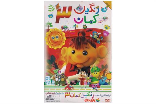 اسباب-بازی-ترانه های زیبای محله رنگین کمان 3