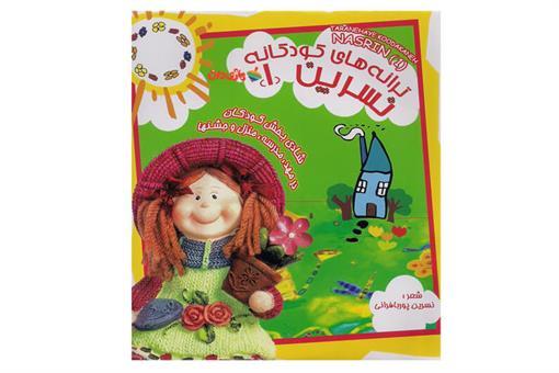 اسباب-بازی-ترانه های شاد کودکانه خاله نسرین 1