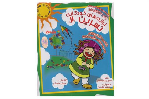 اسباب-بازی-ترانه های شاد کودکانه خاله نسرین 2