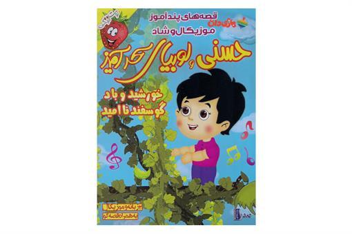 اسباب-بازی-قصه های پند آموز موزیکال و شاد حسنی و لوبیای سحر امیز