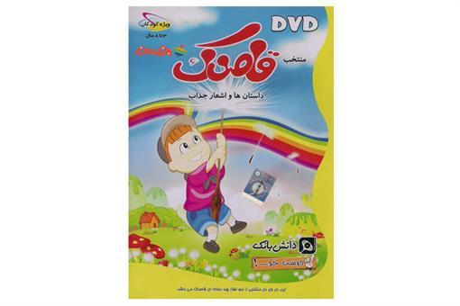 اسباب-بازی-DVD داستان ها و اشعار جذاب قاصدک