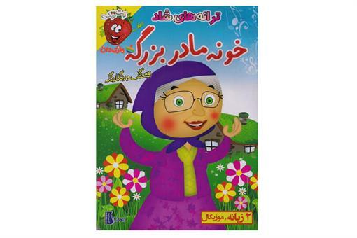 اسباب-بازی-ترانه های شاد خونه مادر بزرگه قشنگ و رنگارنگه