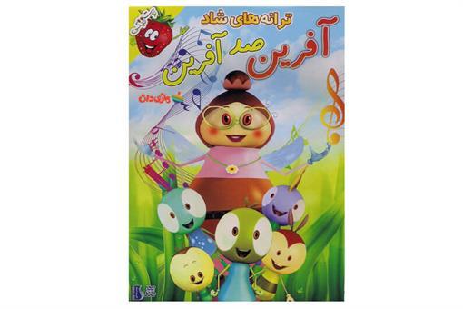 اسباب-بازی-ترانه های شاد آفرین صد آفرین