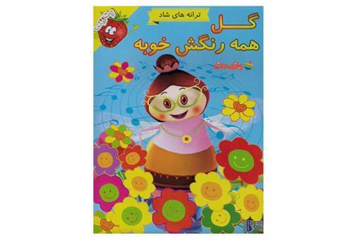 اسباب-بازی-ترانه های شاد گل همه رنگش خوبه
