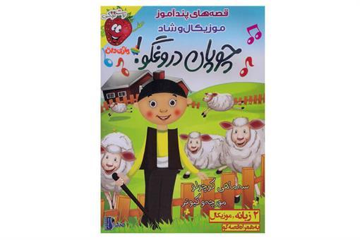 اسباب-بازی-قصه های موزیکال و شاد چوپان دروغگو