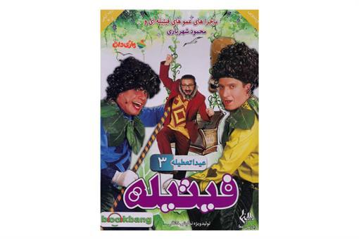 اسباب-بازی-فیتیله عیدا تعطیله 3