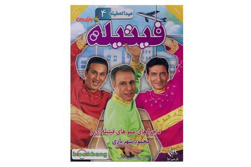 اسباب-بازی-فیتیله عیدا تعطیله 4