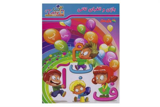 اسباب-بازی-بازی و الفبای تاتی