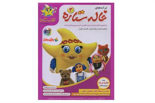 اسباب-بازی-DVD تصویری ترانه های خاله ستاره 3