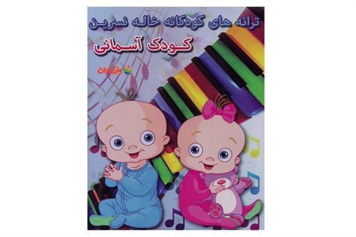 اسباب-بازی-ترانه های کودکانه خاله نسرین (کودک آسمانی)