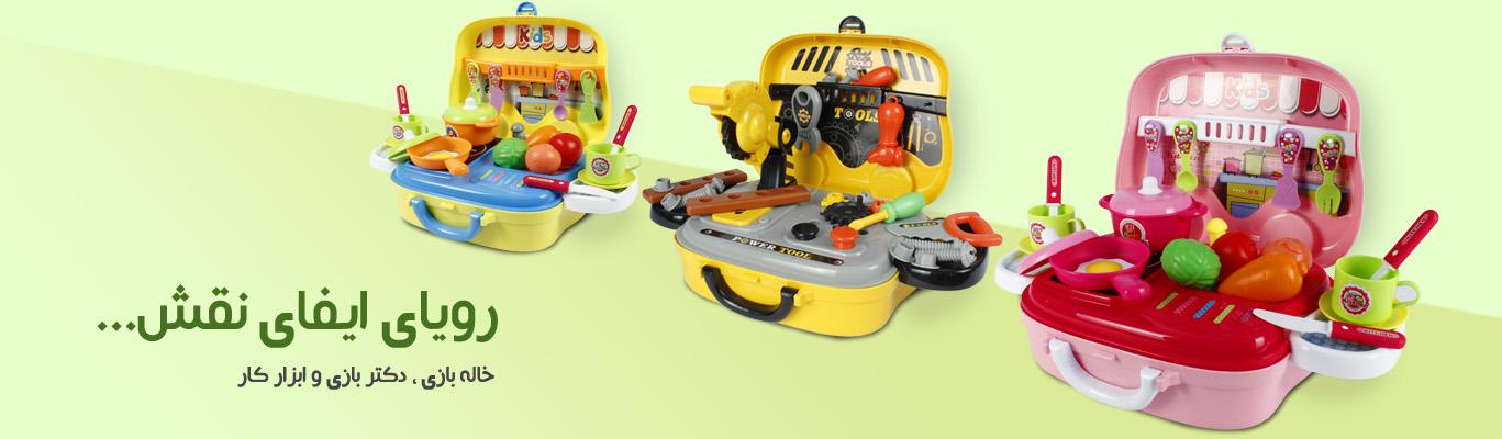 خاله بازی، دکتر بازی و ابزار کار
