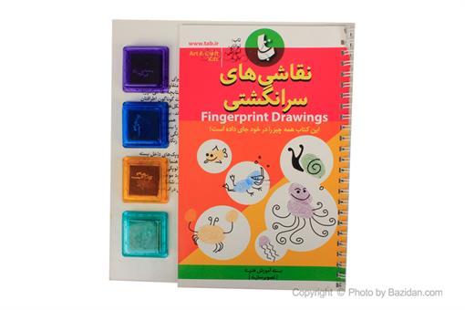 اسباب-بازی-نقاشی های سرانگشتی