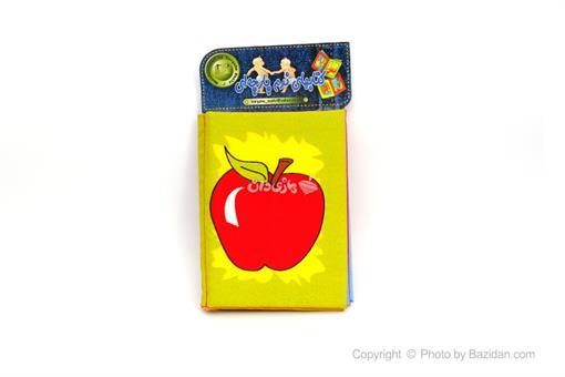 اسباب-بازی-کتاب های نرم پارچه ای (میوه ها 1)