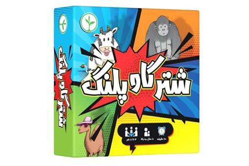اسباب-بازی-شتر گاو پلنگ